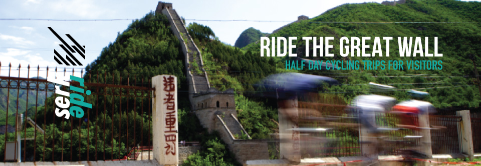 Ride the Great Wall